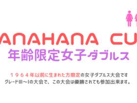hanahana650×330 280x210 - 🚺🚺「HanaHana Cup」(金)