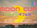 moon650×330 150x112 - 🚹🚺「Moon Cup」ミックスダブルス(土・日)