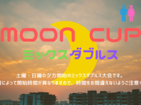 moon650×330 280x210 - 🚹🚺「Moon Cup」ミックスダブルス(土・日)