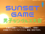 sumsetgame650×330 150x112 - 🚹「Sunset Game」男子シングルス大会(土・日)