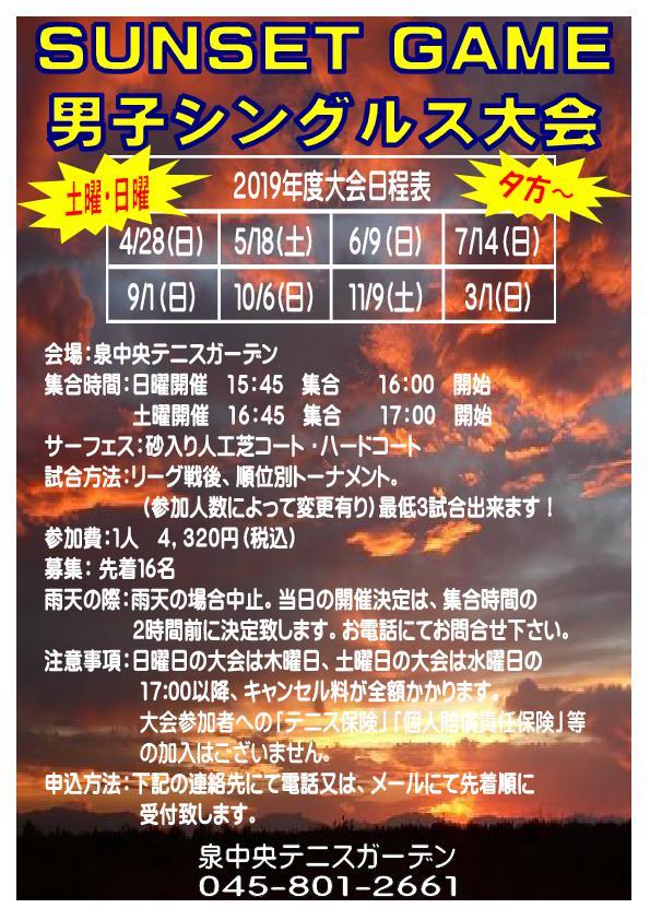sunset - 🚹「Sunset Game」男子シングルス大会(土・日)