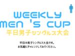 weeklymens650×330 150x112 - 🚹「WEEKLY MEN 'S CUP」 平日男子シングルス大会