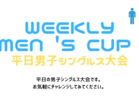 weeklymens650×330 280x210 - 🚹「WEEKLY MEN 'S CUP」 平日男子シングルス大会