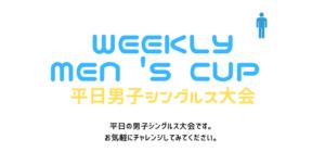 weeklymens650×330 300x152 - weeklymen's650×330