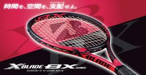 x blade bx 300x156 - BEAM_Mainbanner750x390px