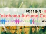 650×330 150x112 - 2019年9月23日(月・祝)Yokohama Autumn Cup