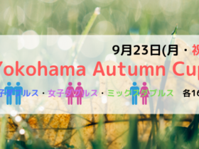650×330 280x210 - 2019年9月23日(月・祝)Yokohama Autumn Cup