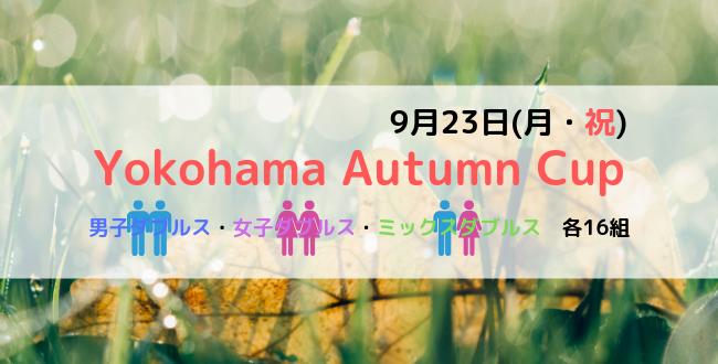650×330 - 2019年9月23日(月・祝)Yokohama Autumn Cup