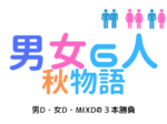650×330 150x112 - 2019年10月14日(月・祝)男女6人秋物語2019
