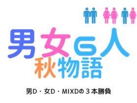 650×330 280x210 - 2019年10月14日(月・祝)男女6人秋物語2019