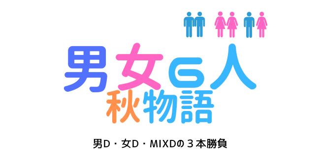 650×330 - 男女6人秋物語2020