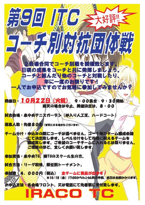 .jpg - 2019年10月22日(火・祝)「第9回 ITC コーチ別対抗団体戦」