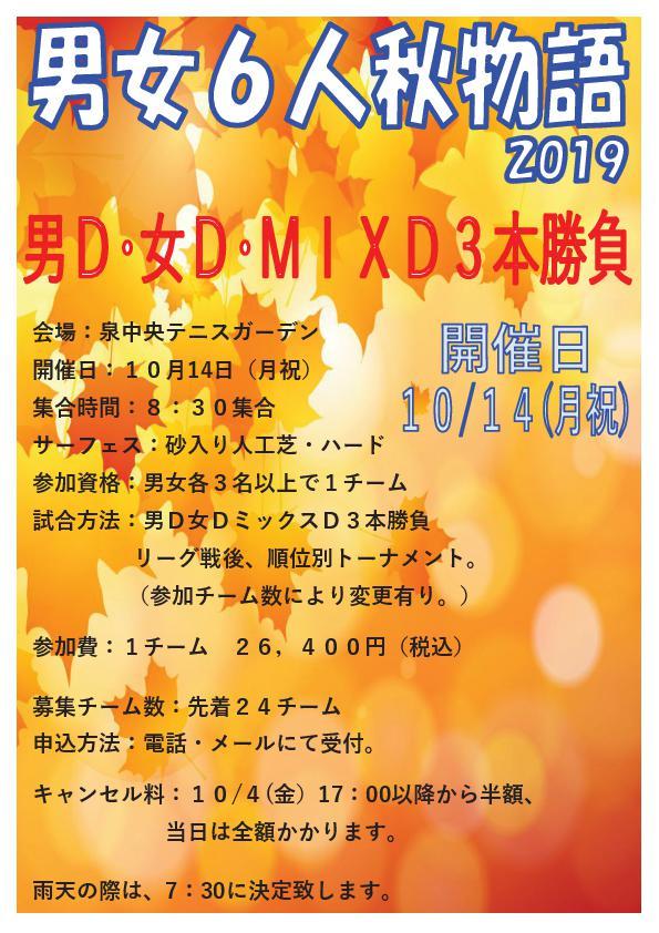 - 2019年10月14日(月・祝)男女6人秋物語2019