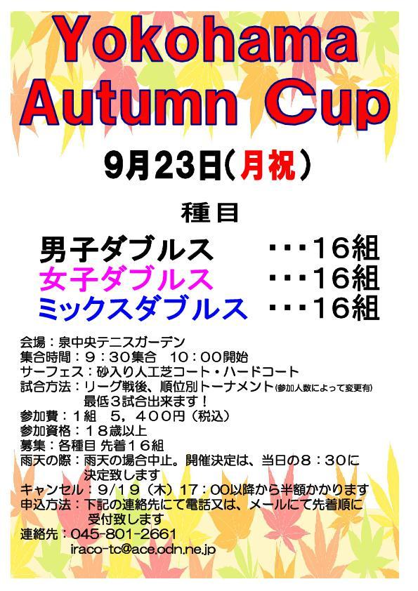 20190923yokohamaautumncup - 2019年9月23日(月・祝)Yokohama Autumn Cup