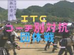 no.9itccatc650×330 150x112 - 2019年10月22日(火・祝)「第9回 ITC コーチ別対抗団体戦」