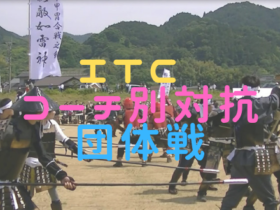 no.9itccatc650×330 280x210 - 2019年10月22日(火・祝)「第9回 ITC コーチ別対抗団体戦」