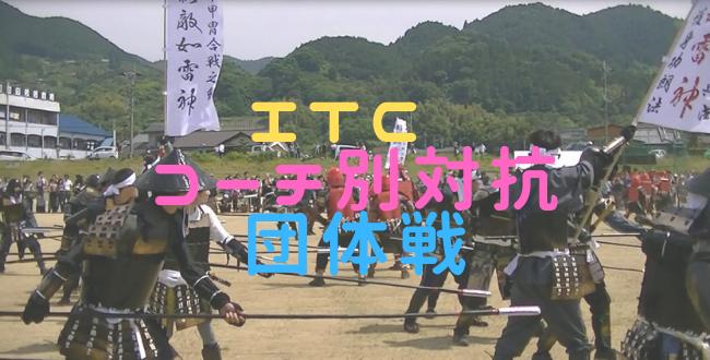 no.9itccatc650×330 - 2019年10月22日(火・祝)「第9回 ITC コーチ別対抗団体戦」