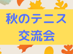 650×330 280x210 - 2019年10月16日(水)「秋のテニス交流会」