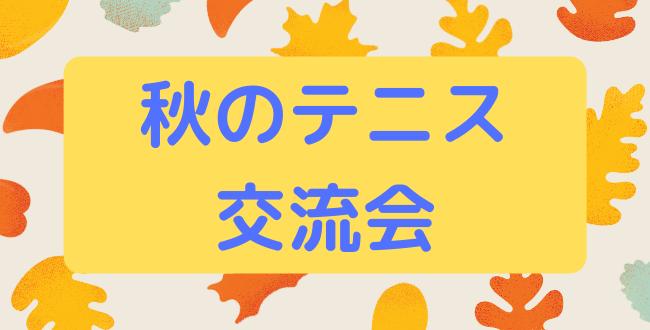 650×330 - 2019年10月16日(水)「秋のテニス交流会」