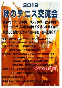 pdf 212x300 - 2019秋のテニス交流会