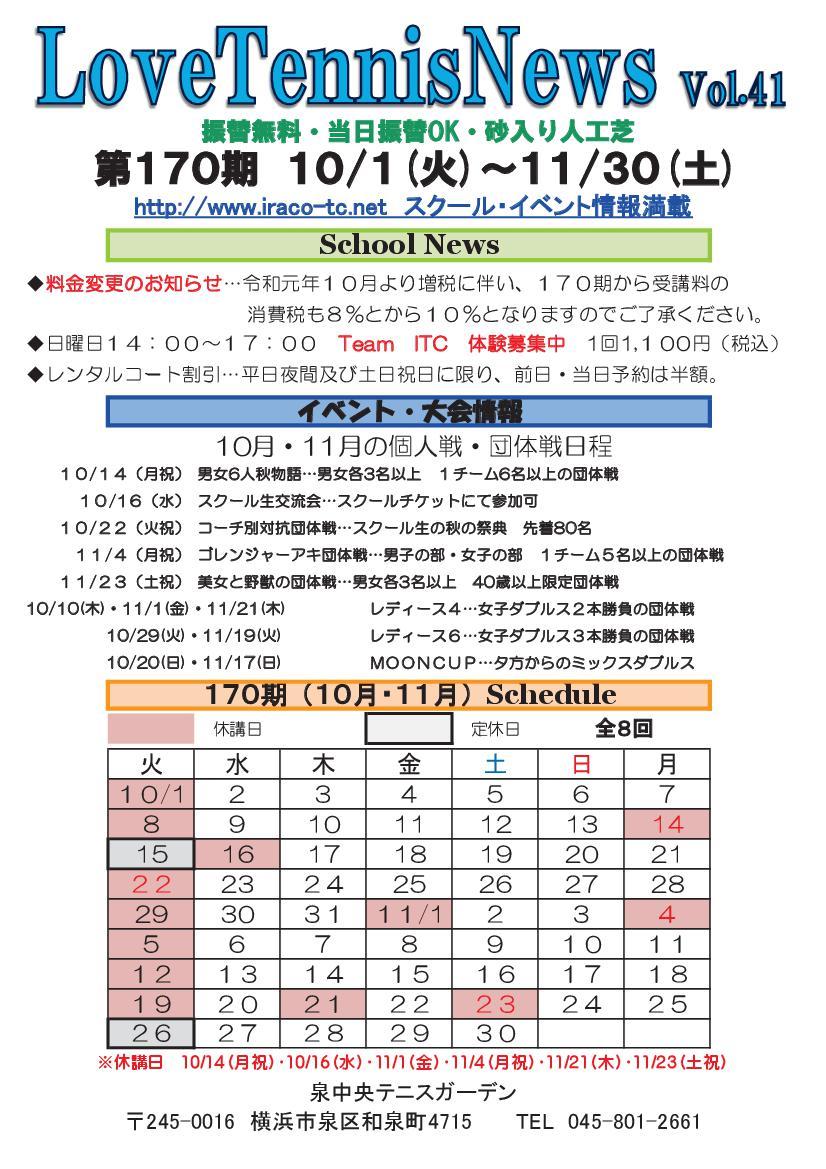 170期LTN 01 - 170期LTN-01