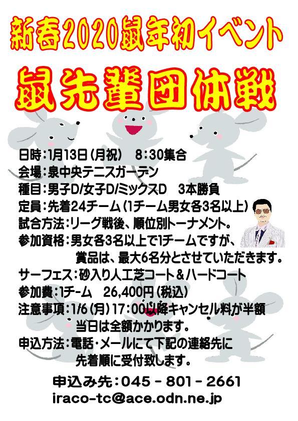 .jpg - 2020年1月13日(月・祝)鼠先輩団体戦