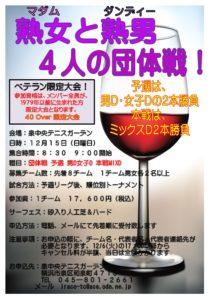 1 pdf 212x300 - 2019熟女と熟男4人の団体戦 (1)