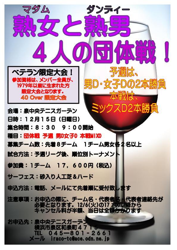 .jpg - 2019年12月15日(日)熟女(マダム)と塾男(ダンディー)4人の団体戦!