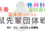 650×330 1 150x112 - 2020年1月13日(月・祝)鼠先輩団体戦