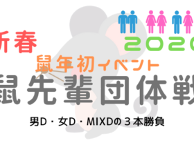 650×330 1 280x210 - 2020年1月13日(月・祝)鼠先輩団体戦