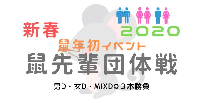 650×330 1 - 2020年1月13日(月・祝)鼠先輩団体戦