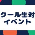 イベント 120x120 - 2020/04/18掲載 WEB担当者のつぶやきBLOG
