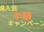 150x112 - 新規入会半額キャンペーン!