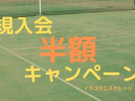 280x210 - 新規入会半額キャンペーン!
