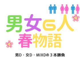 650×330 280x210 - 2020年3月20日(金・祝)「男女6人春物語」