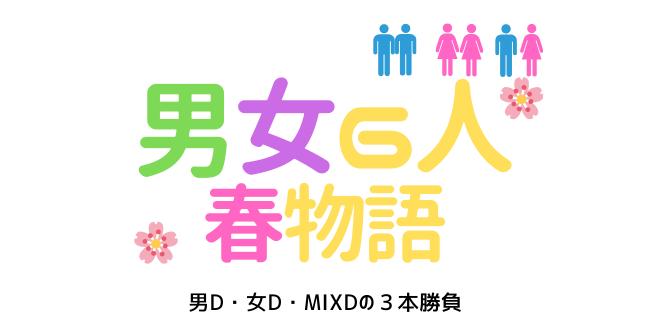 650×330 - 男女6人春物語2021