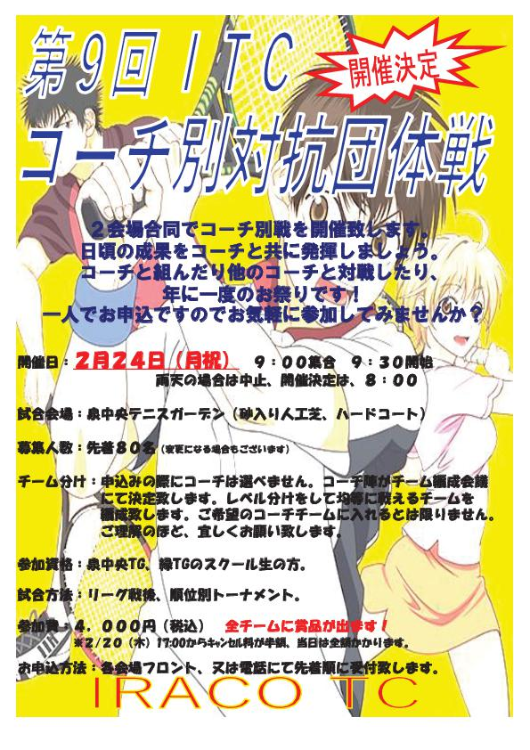 .jpg - 2020年2月24日(月・祝)「第9回 ITC コーチ別対抗団体戦」