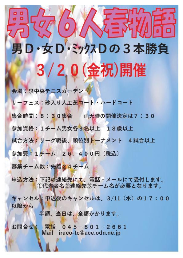 10回男女6人春物語 - 2020年3月20日(金・祝)「男女6人春物語」
