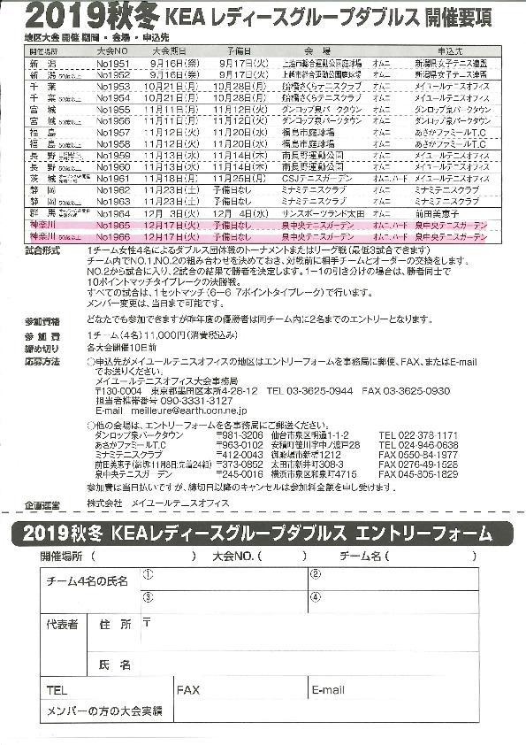 2019秋冬KEAレディースダブルス泉中央大会 02 - 2019秋冬KEAレディースグループダブルス