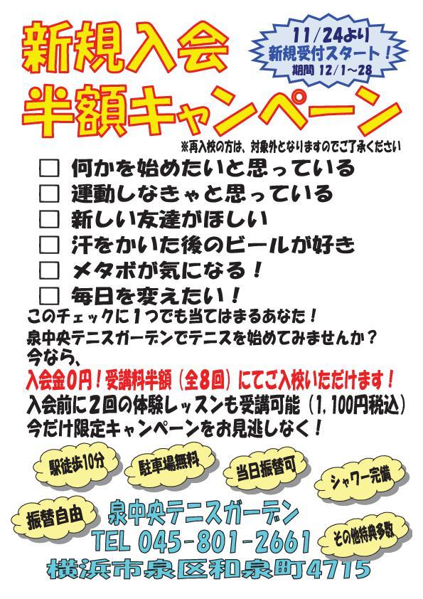 20191116新規半額キャンペーン - 新規入会半額キャンペーン!