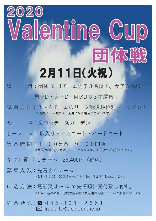 2020バレンタイン団体戦  16チーム - 2020年2月11日(火・祝)Valentine Cup 団体戦