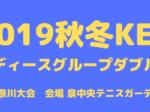winter Tournament Informationのコピー 150x112 - 2019秋冬KEAレディースグループダブルス