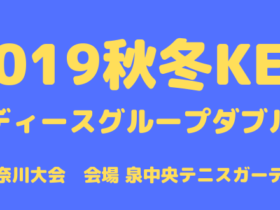 winter Tournament Informationのコピー 280x210 - 2019秋冬KEAレディースグループダブルス