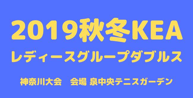 winter Tournament Informationのコピー - 2019秋冬KEAレディースグループダブルス
