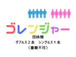 650×330 150x112 - 2020年5月5日(火・祝)ゴレンジャー