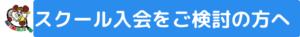 2 300x37 - スクール入会をご検討の方へ (2)