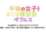 650×330のコピー 150x112 - 🚺「午後の女子ダブルステニス練習会」(月・水・金)