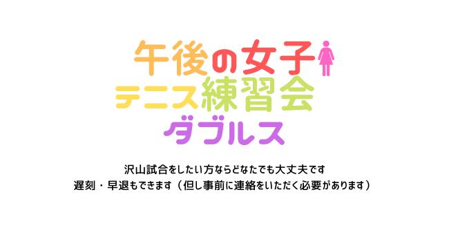 650×330のコピー - 🚺「午後の女子ダブルステニス練習会」(月・水・金)