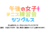 650×330 150x112 - 🚺「午後の女子シングルステニス練習会」(月・水・金)