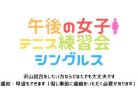 650×330 280x210 - 🚺「午後の女子シングルステニス練習会」(月・水・金)